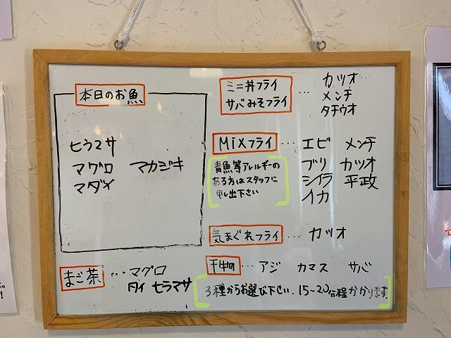 魚屋食堂勝浦 (2)