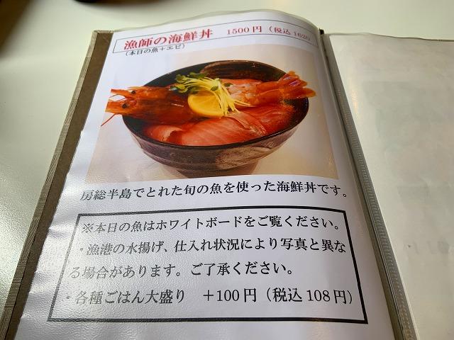 魚屋食堂勝浦 (3)