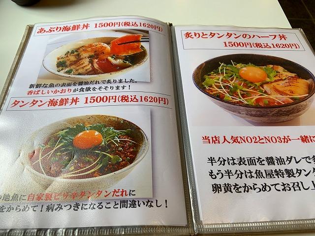 魚屋食堂勝浦 (4)