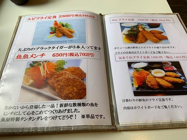 魚屋食堂勝浦 (6)