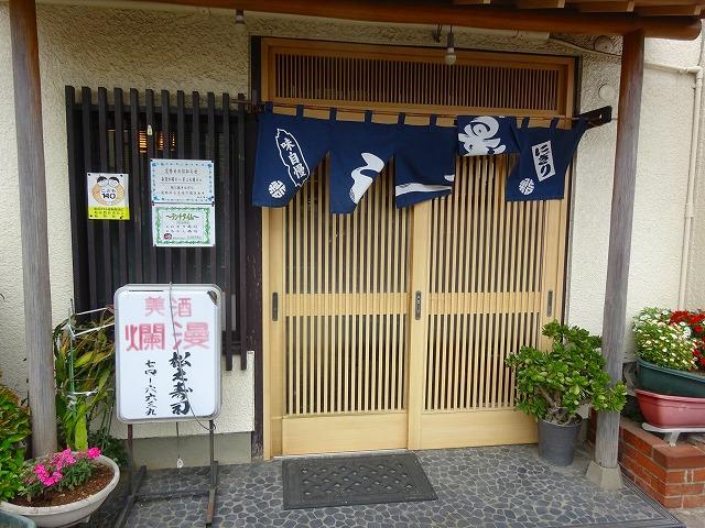 松之寿司 (1)