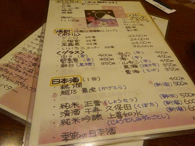 紙や5 (5)