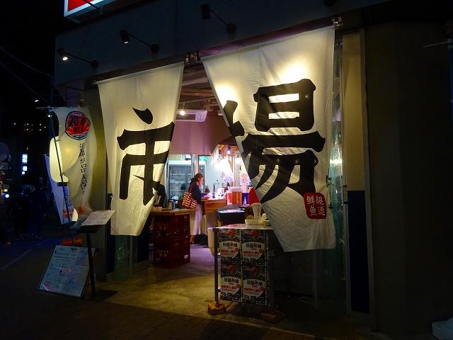 羽田市場 (1)
