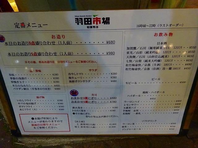 羽田市場 (3)