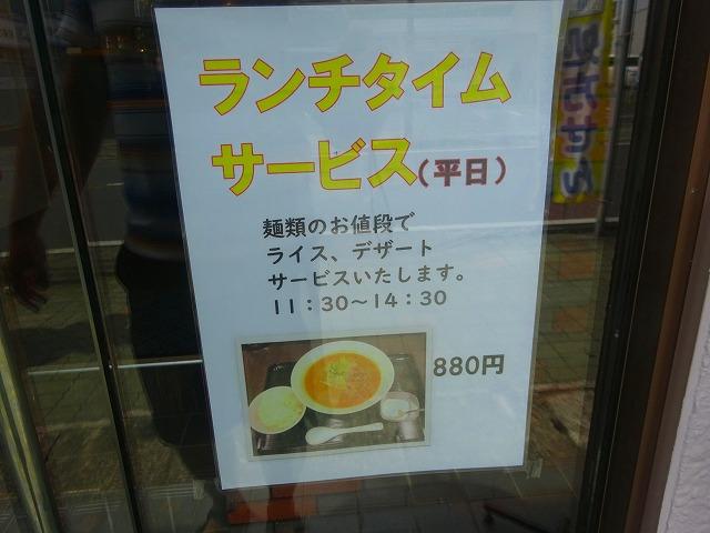 柏担々麺 (2)