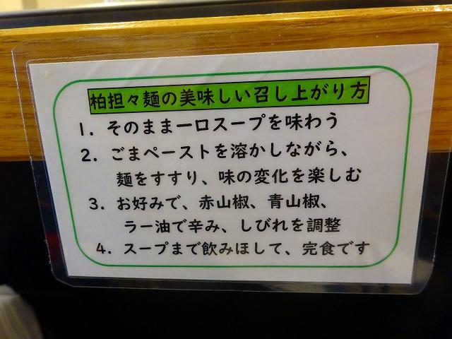 柏担々麺 (4)