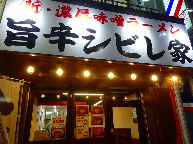 旨辛シビレ家 (1)