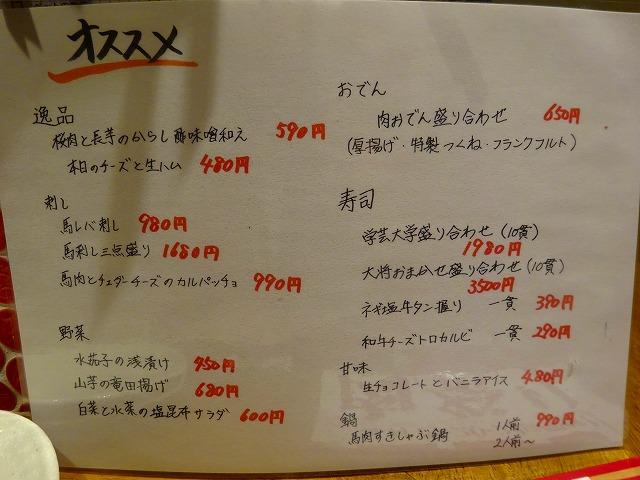 肉寿司学芸大学4 (3)