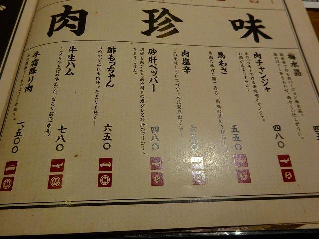 肉寿司学芸大学4 (4)