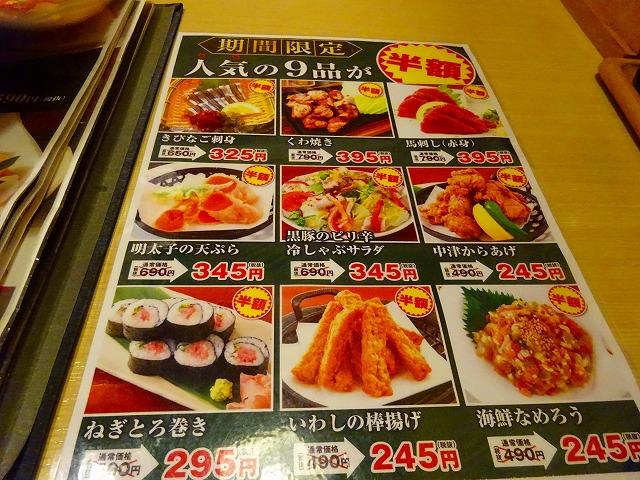 魚鮮水産 (2)