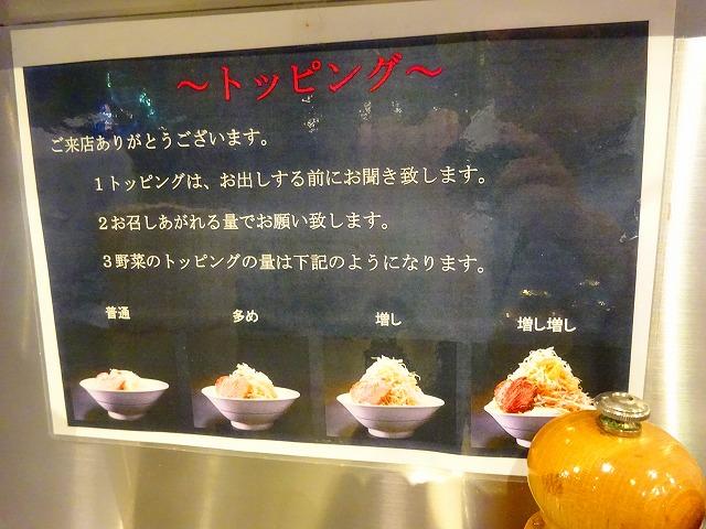 らーめん大松戸6 (3)