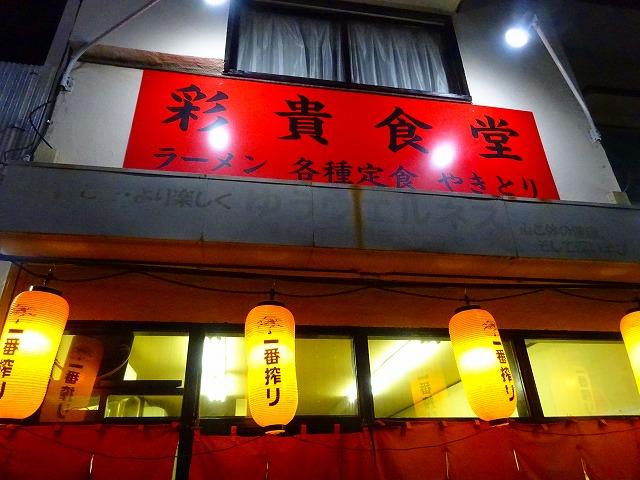 彩貴食堂4 (1)
