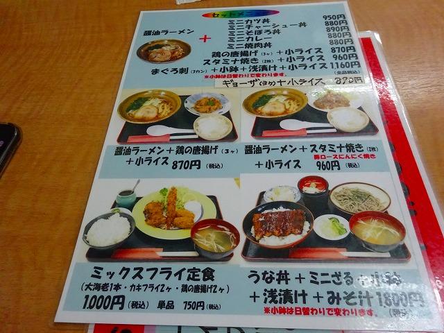 彩貴食堂4 (2)