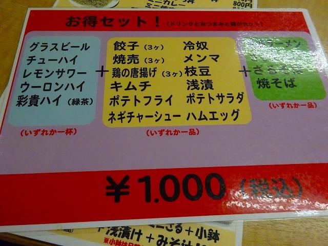 彩貴食堂4 (3)