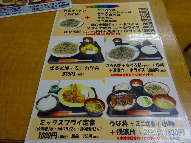 彩貴食堂4 (4)