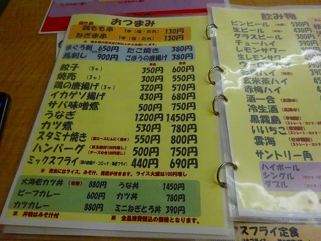 彩貴食堂4 (5)