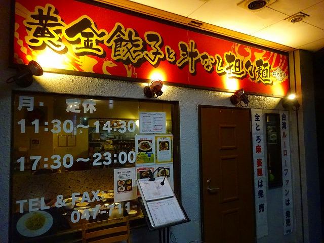 松戸香房5 (1)