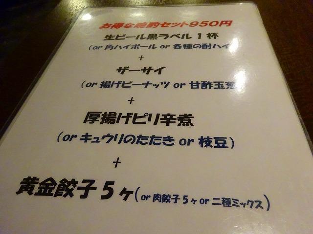 松戸香房5 (4)