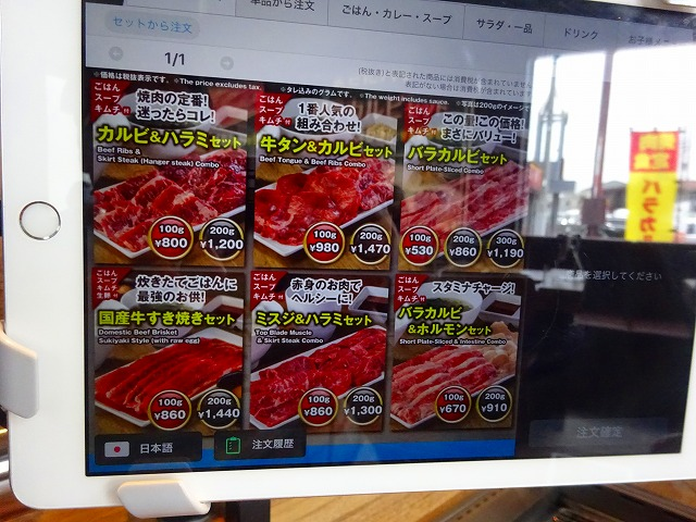 焼肉ライク (4)