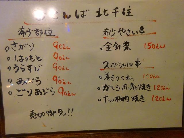 おとんば4 (2)