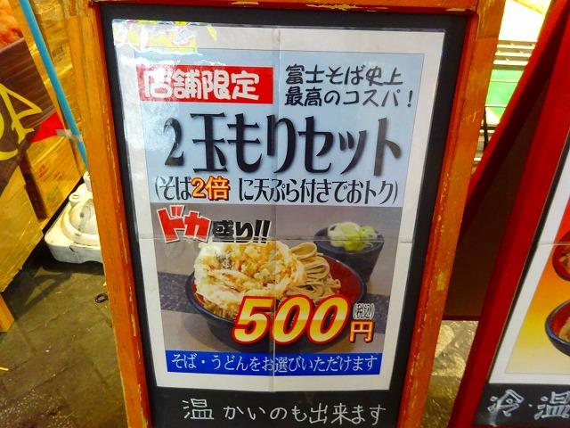 富士そば北千住2 (1)