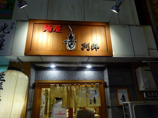麺屋 音 別邸4 (1)