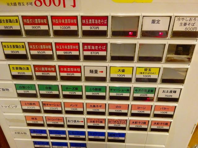 麺屋 音 別邸4 (2)