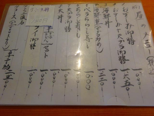 味遊2 (2)