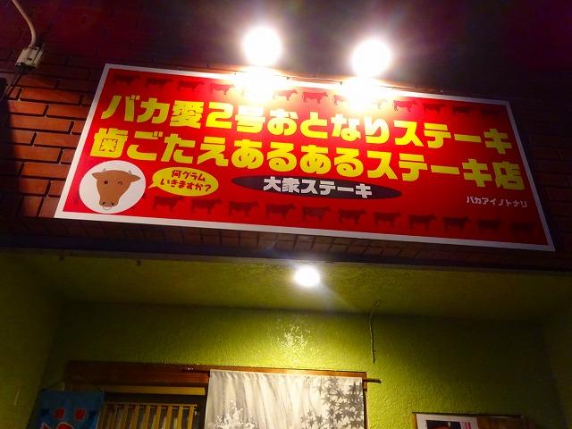 お隣ステーキ3 (1)