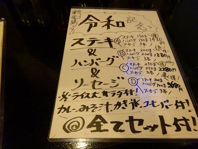 お隣ステーキ3 (2)