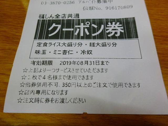 福しん4 (9)