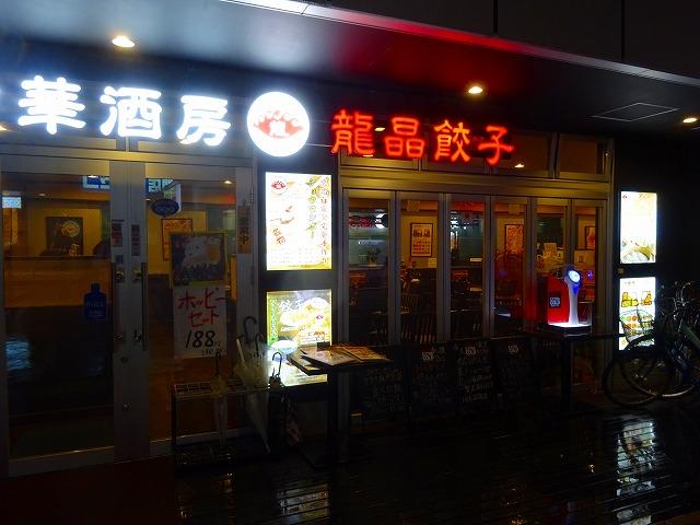 龍晶餃子2 (1)