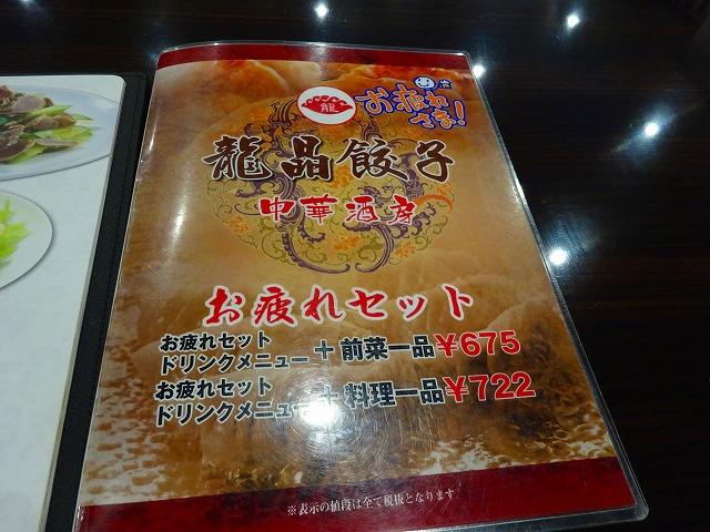 龍晶餃子2 (2)