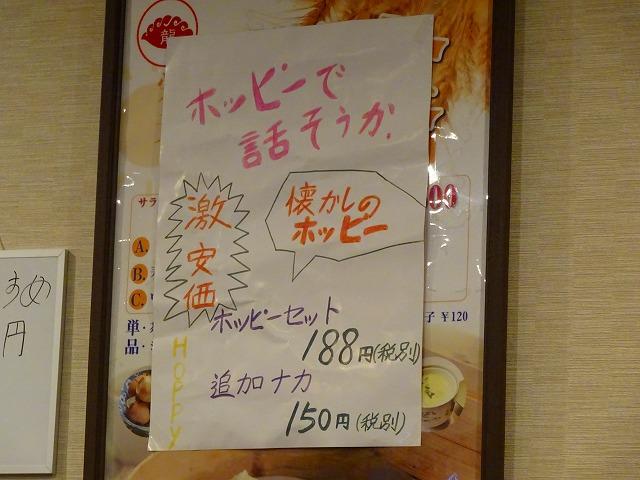龍晶餃子2 (5)