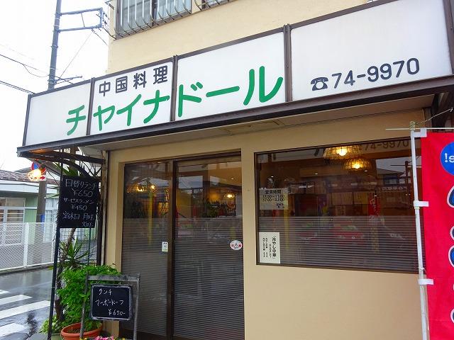 チャイナドール4 (1)