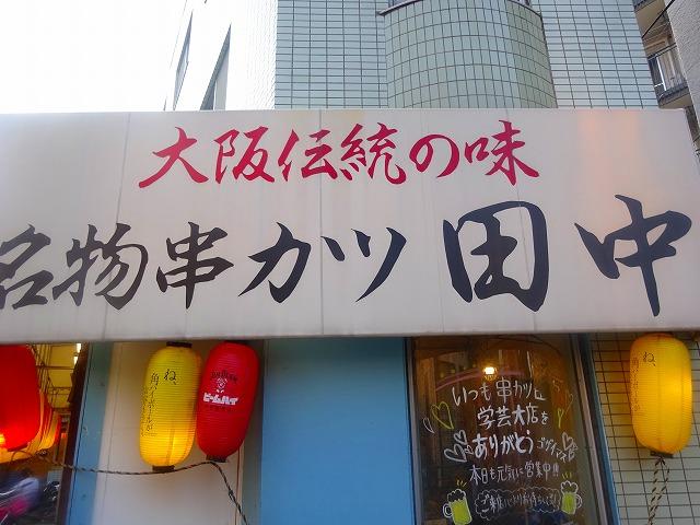 串カツ田中 学芸大学 (1)
