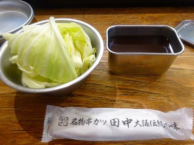 串カツ田中 学芸大学 (3)