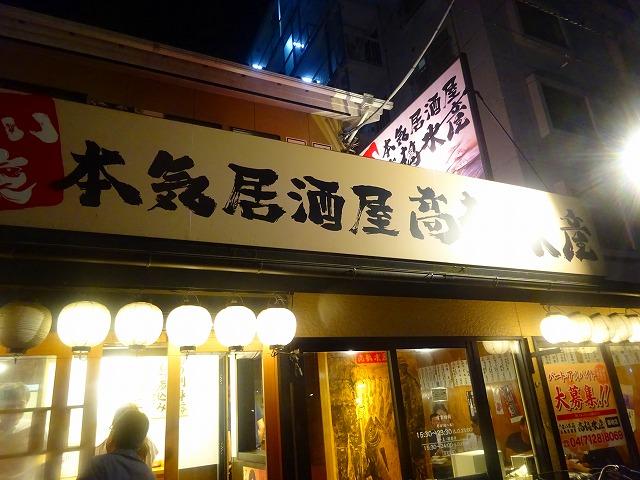 高橋水産南柏8 (1)