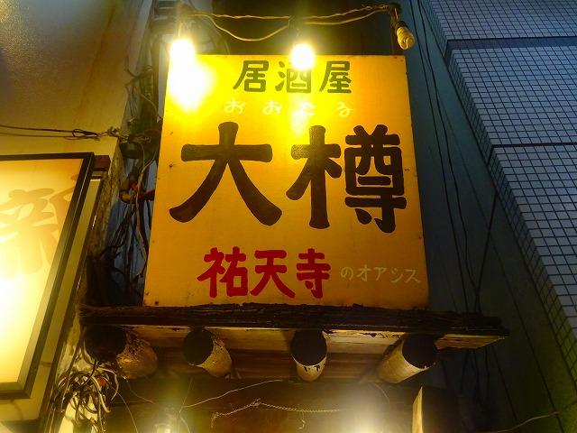 大樽祐天寺2 (1)