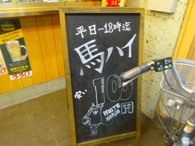 晩杯屋祐天寺 (2)