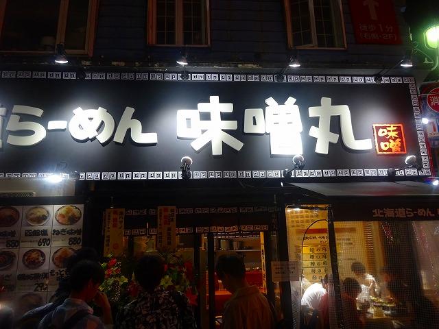 味噌丸 (1)