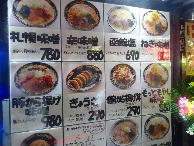 味噌丸 (2)
