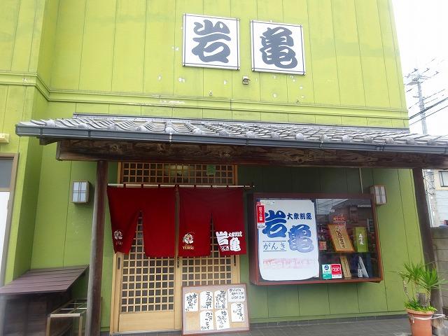 岩亀7 (1)