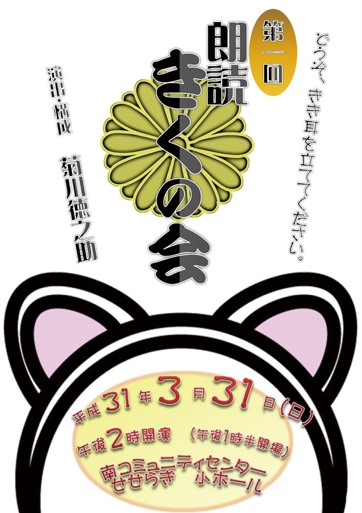 kikunokai1.jpg