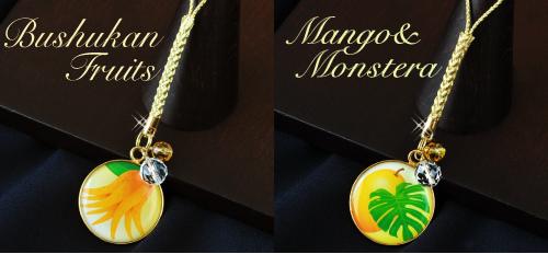 仏手柑とマンゴー&モンステラストラップバナー