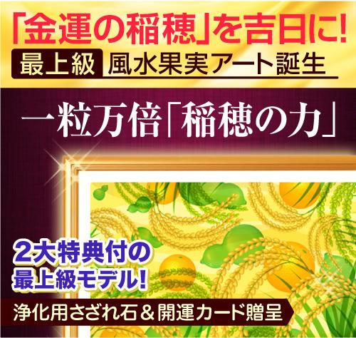 最上級風水果実アート 稲穂&ひょうたんイメージバナー