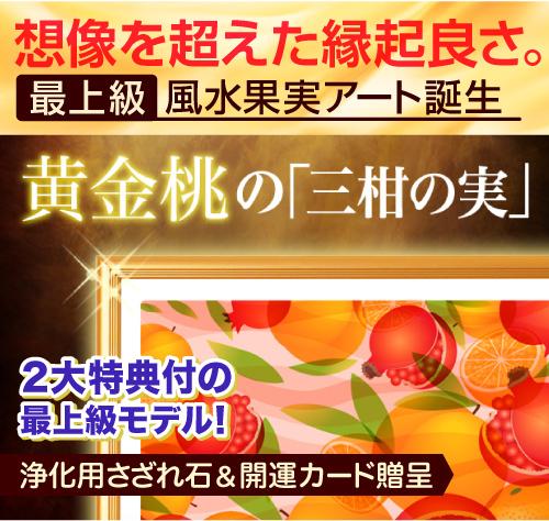 最上級風水果実アート 三柑の実 黄金桃(特別版)イメージバナー
