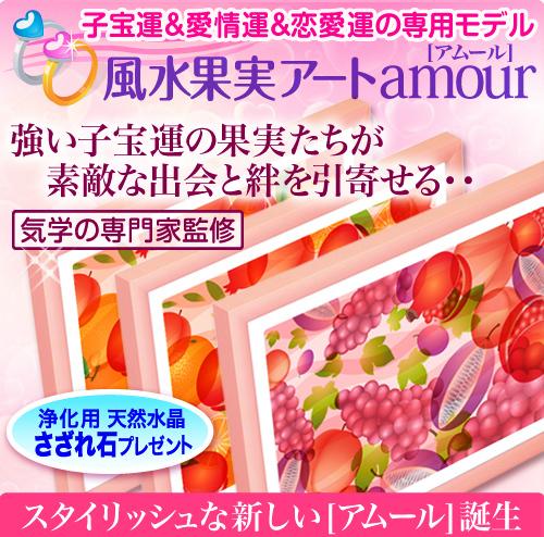 風水果実アートアムールA4サイズバナー