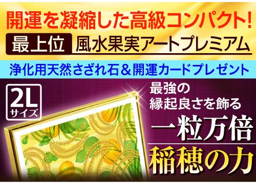 最上位風水果実アートプレミアム2L稲穂&ひょうたんバナー