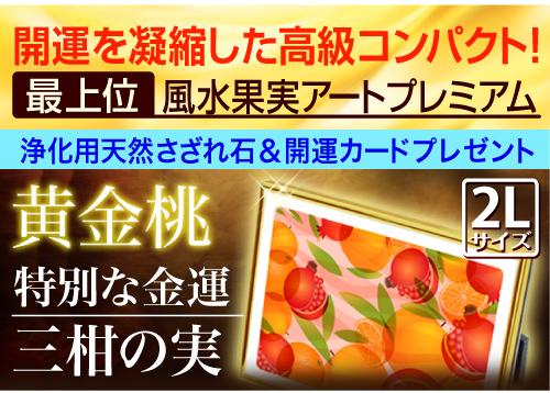 最上位 風水果実アートプレミアム三柑の実(黄金桃)特別版記事用バナー
